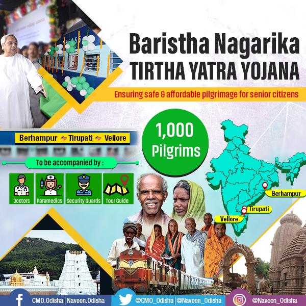 Baristha Nagarika Tirtha Yatra Yojana_04.01.18