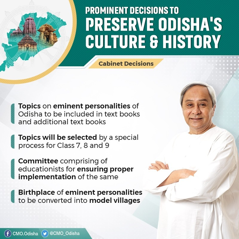 Odisha Govt will introduce topics about great personalities in school syllabus