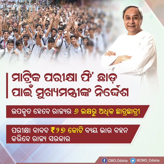 CM announced waiver of HSC Examination fee