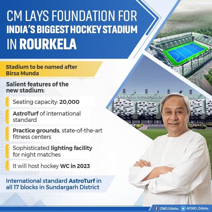 CM laid foundation for India's biggest hockey stadium in Rourkela